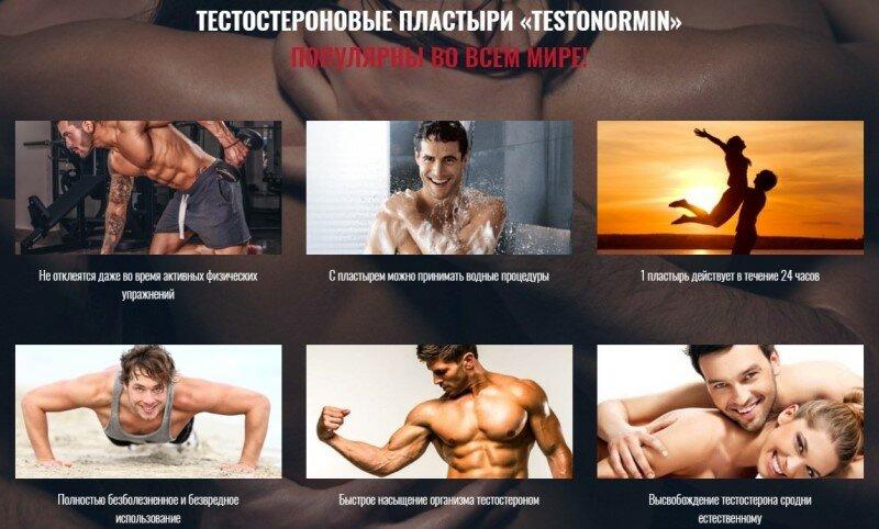 Testonormin - тестостероновые пластыри в Харькове