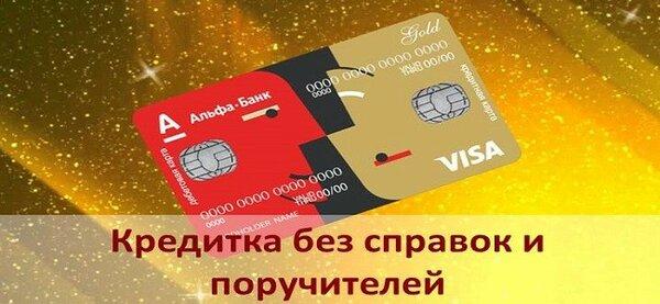взять потребительский кредит в альфа банке онлайн заявка