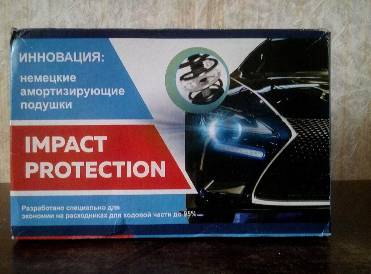 Немецкие амортизирующие подушки IMPACT PROTECTION в Киселёвске