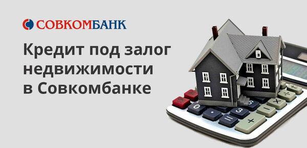 кредит наличными под залог квартиры уфа модуль банк кредит для ооо