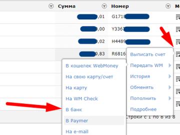 vostbank ru оплата кредита онлайн