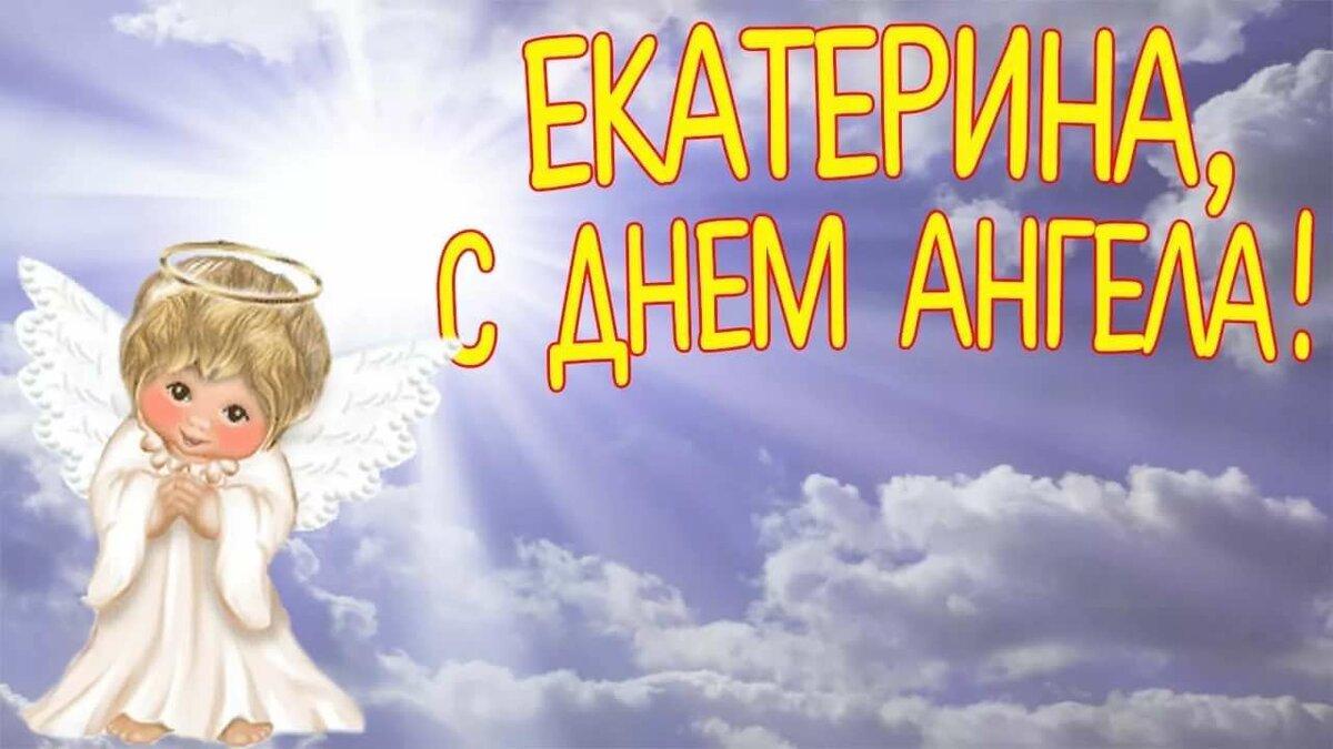 С днем ангела екатерина открытки таких украшений