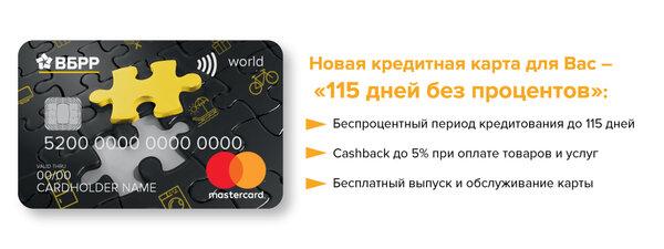 Взять кредит кредитной картой в саратове инвестировать в виски