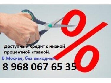 кредит с низкой процентной ставкой челябинск
