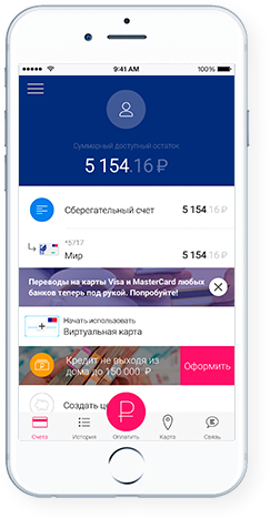 Взять кредит онлайн в почта банк при помощи магии получить кредит