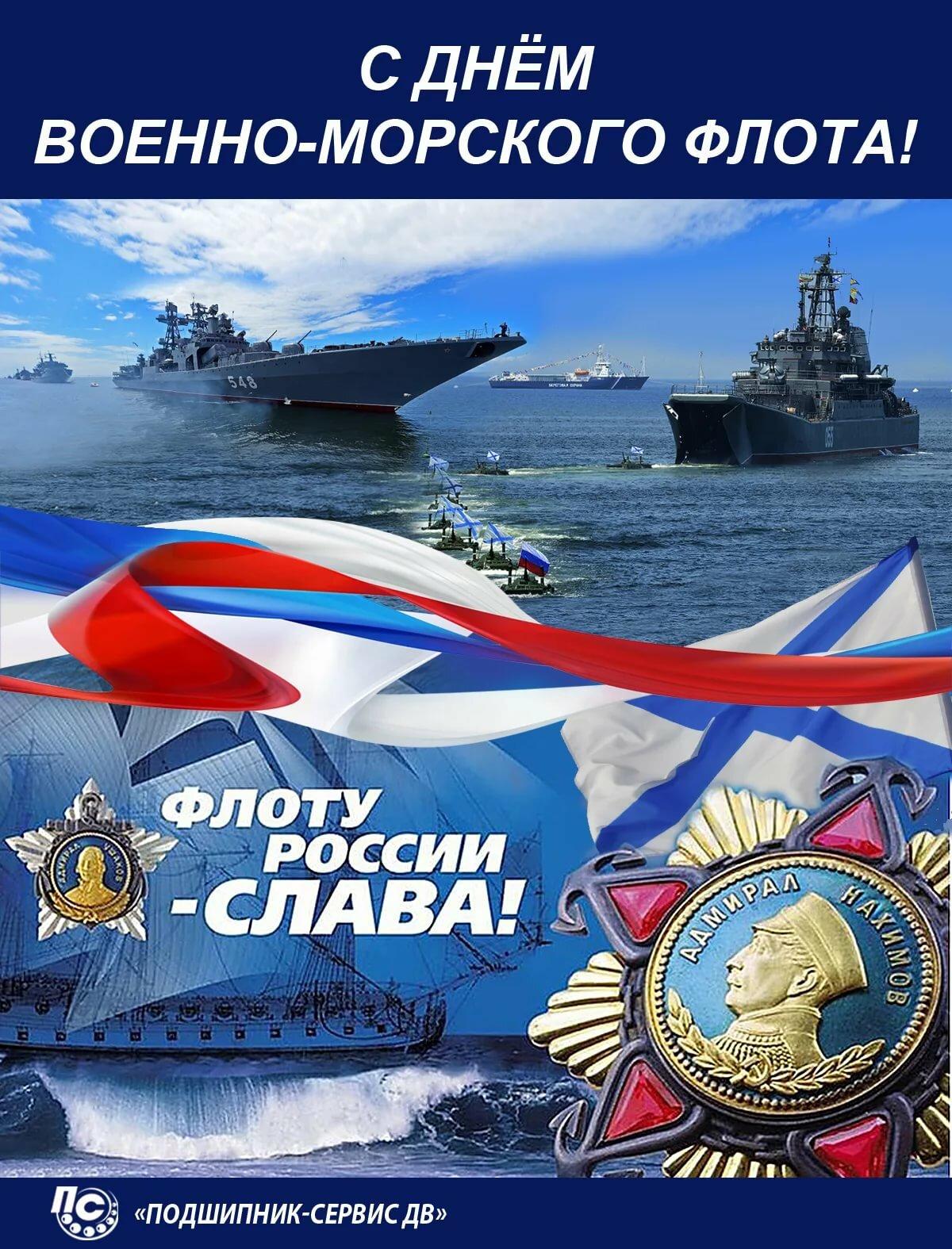 оставили гербы, с днем военного флота отличные