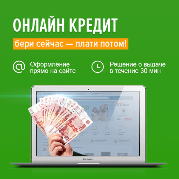 Техника в кредит в онлайн магазине документы чтобы взять кредит в банке