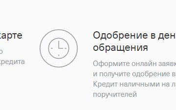 кредит по птс тинькофф