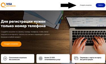 займы онлайн на киви кошелёк без проверок срочно