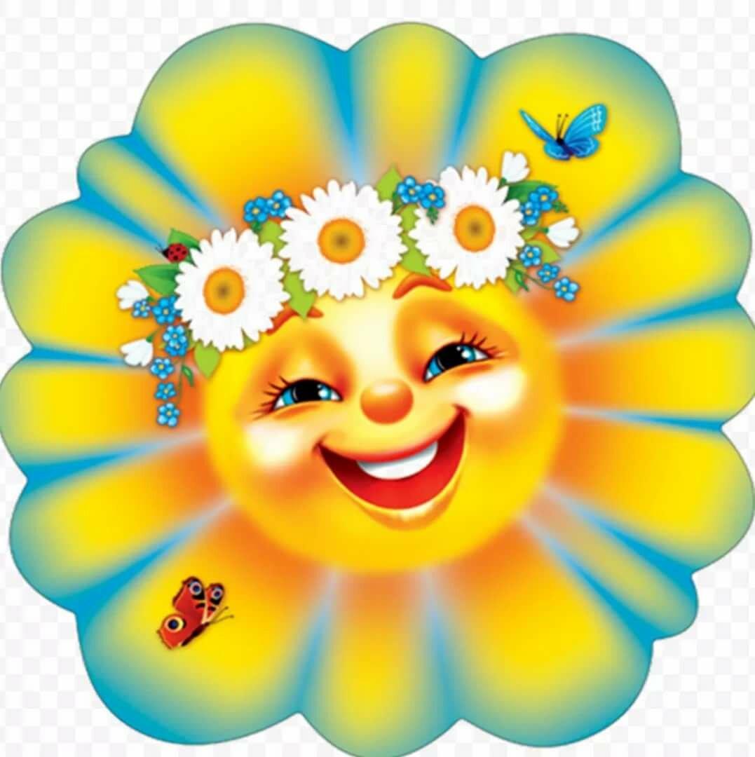 Картинки детские веселые солнышко, картинки