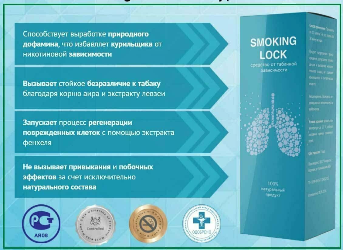 Smoking Lock от табачной зависимости в Октябрьске