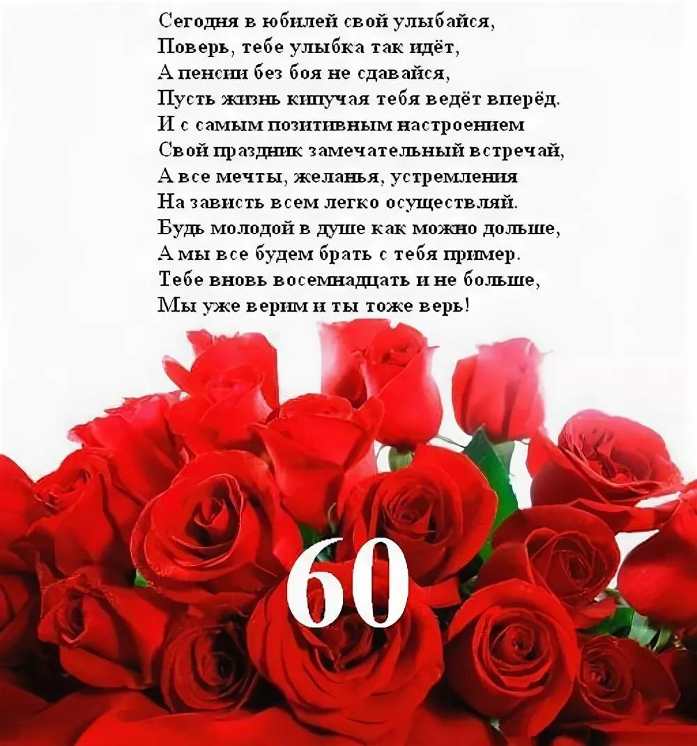 Красивое поздравление женщине к 60 летию
