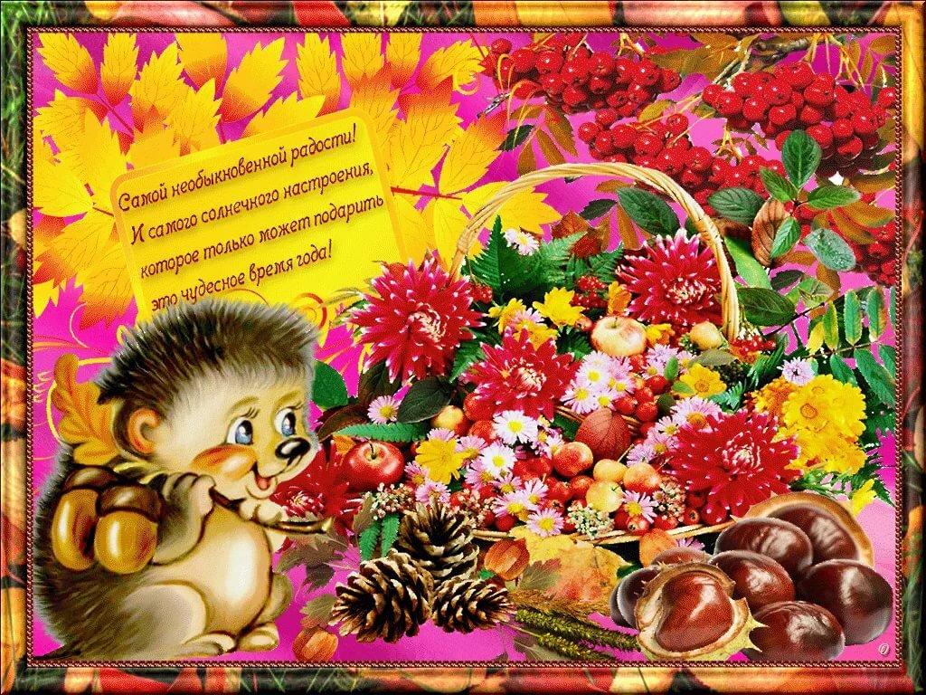 она открытки осень золотая с пожеланиями чудесного дня заставка
