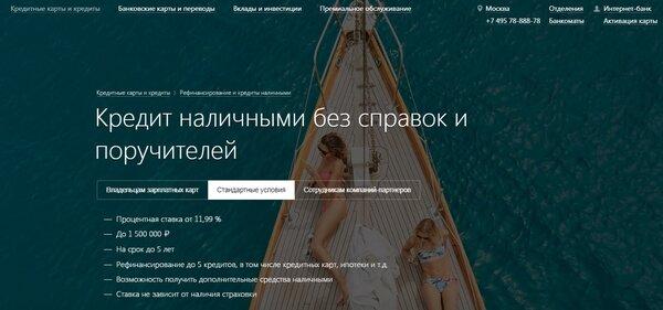 список банков москвы кредит наличными гетт такси отзывы водителей спб 2020