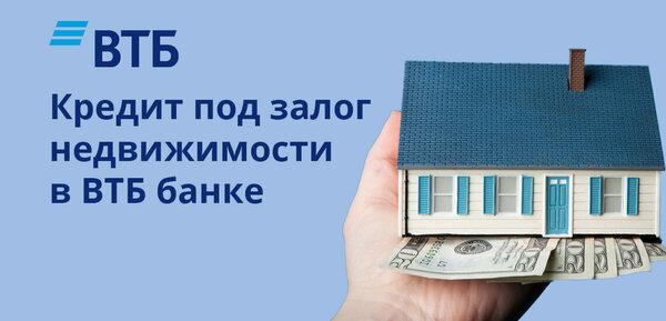 Сбербанк кредит физическим лицам под залог недвижимости как получить кредиты в warface пиратском