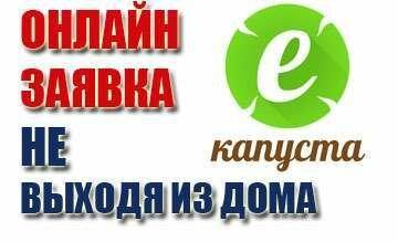 займ на карту мгновенно капуста отзывы кредит онлайн на длительный срок украина