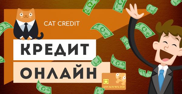 взять кредит срочно на карту без отказа