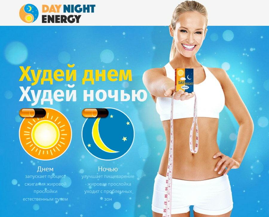 Day-Night Energy комплекс для похудения в Волжском