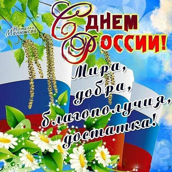 Поздравление 12 июня картинки