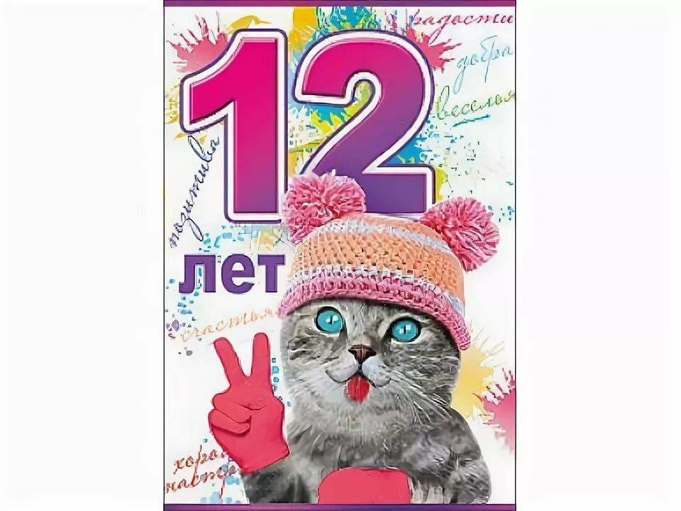 Картинки поздравление с днем рождения девочке 12 лет