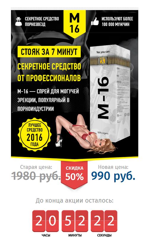sprey-dlya-muzhchin-dlya-erektsii