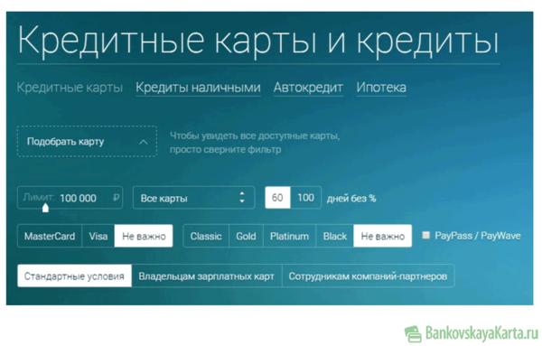 Онлайн кредит без справок и поручителей100 одобрение на карту
