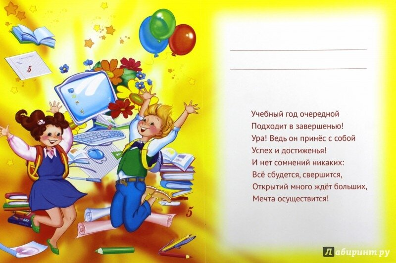Открытка для родителей учеников, рождения открытки