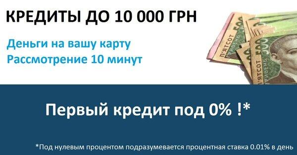 кредит 10 000 грн без справки о доходах