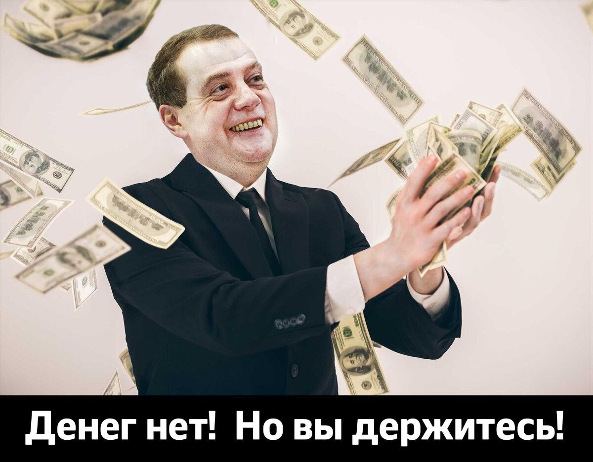 прикольные картинки про денег нет но вы держитесь ночью