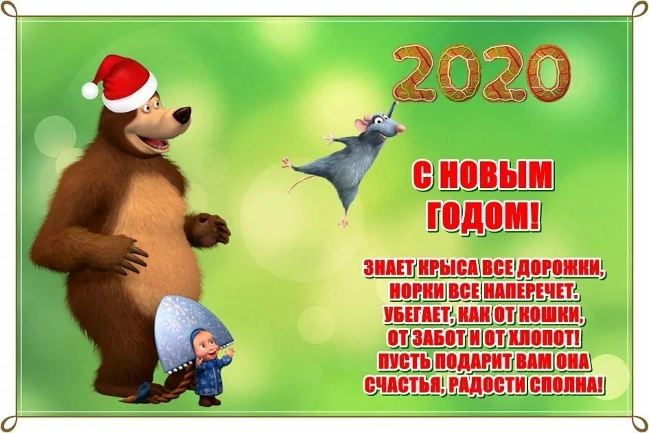 Скачать поздравительную открытку с Новым 2020 Годом и красив