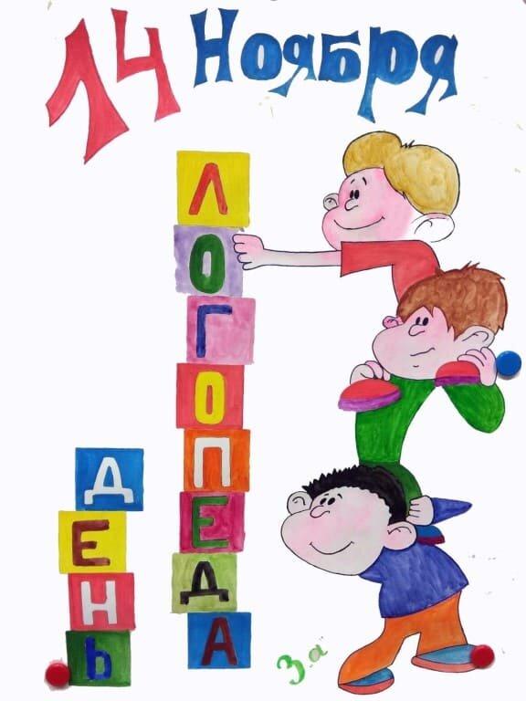 Поздравление для логопеда с днем рождения прикольные