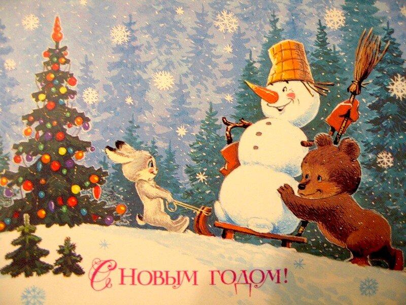 раритетная открытка с новым годом