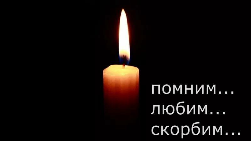 Свечи картинки помним любим скорбим