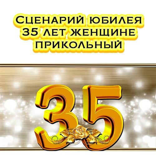 Юбилей 35 поздравления сценки