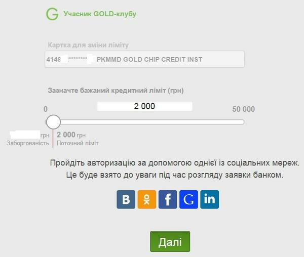 Кредит онлайн заявка колпашево взяла кредит и закрыла им карты