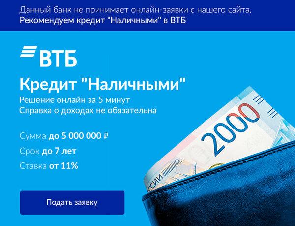 почта банк взять кредит наличными онлайн калькулятор