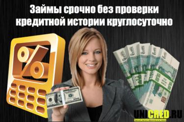 Онлайн деньги на карту срочно быстро без отказа
