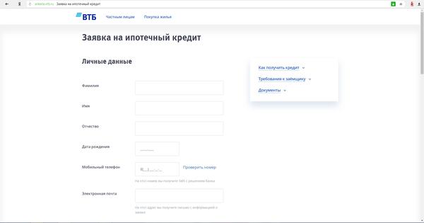 Банк втб24 кредиты онлайн заявка выгоды кредита под залог недвижимости