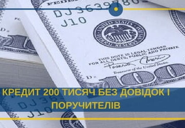200 тысяч в кредит без справок и поручителей