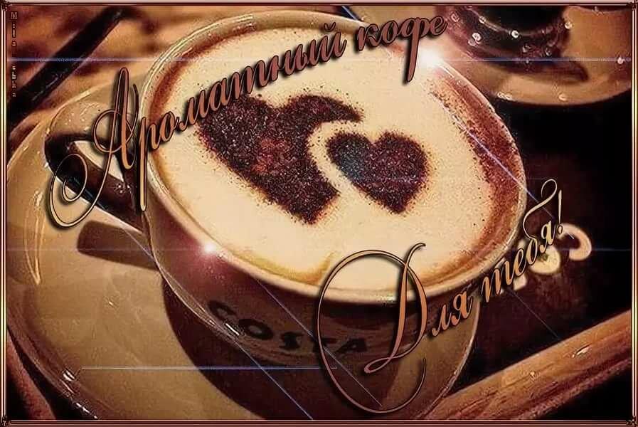 Утреннее кофе любимой анимашки