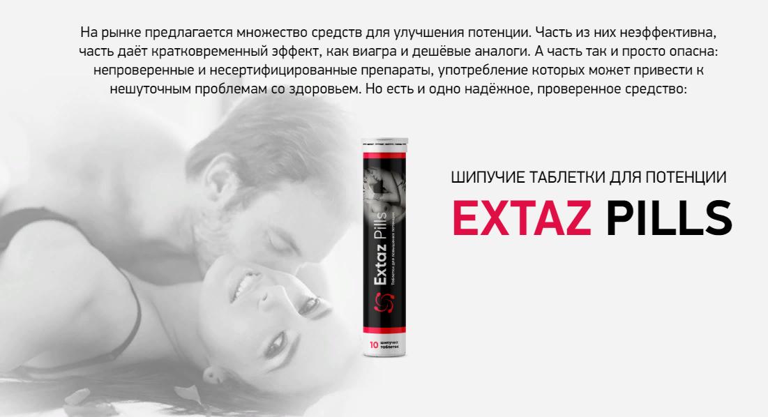 Extaz Pills для повышения потенции в Зуевке