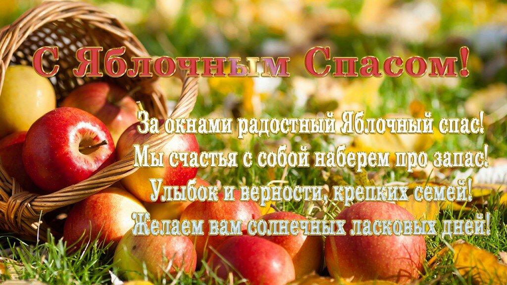 Открытки поздравления с яблочным спасом 19 августа, картинки