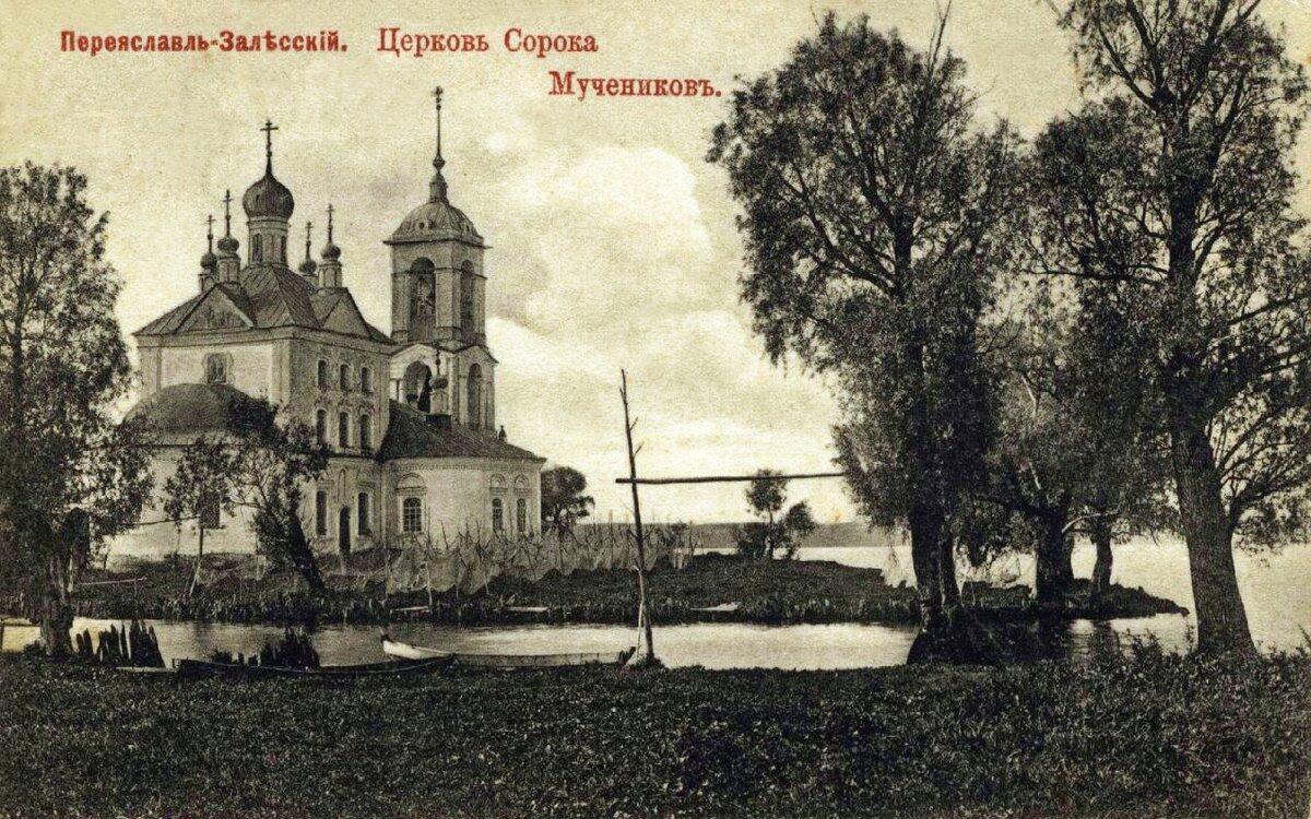Переславль-залесский старая открытка