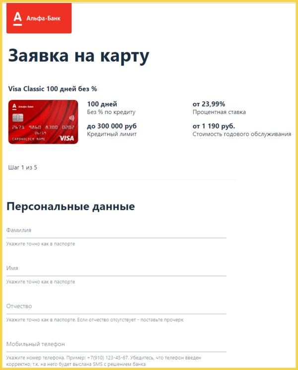 Атф банк кредит наличными онлайн