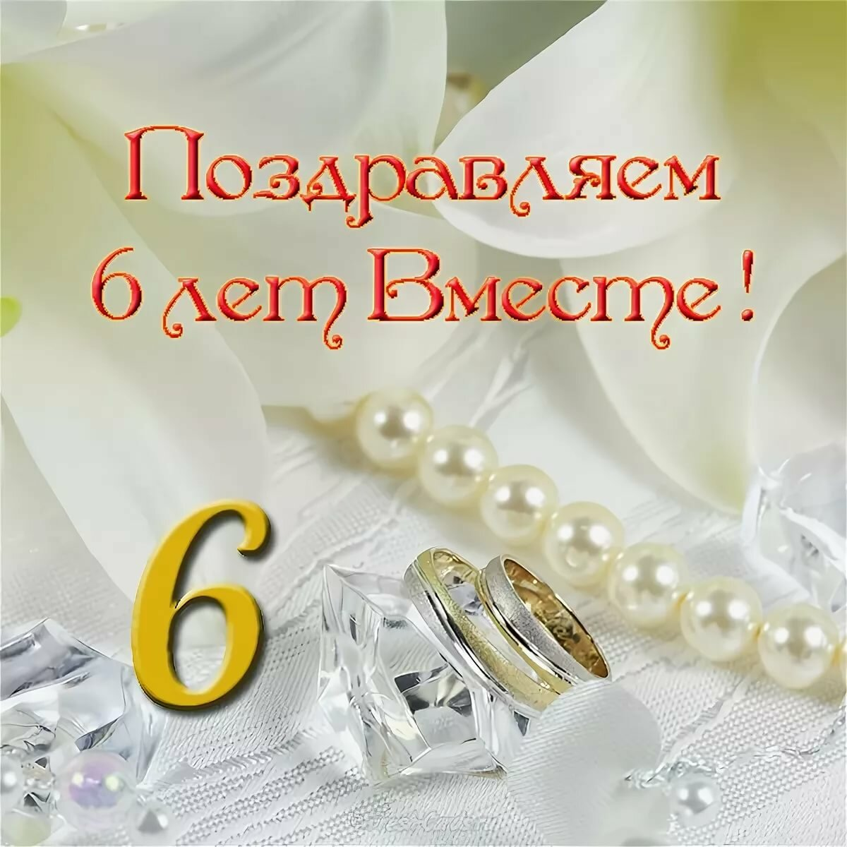 Поздравления на годовщину 6 свадьбы