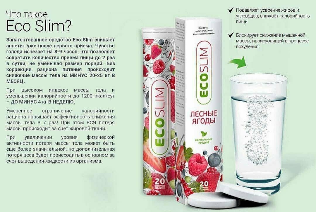 Eco Slim для похудения в Бердянске