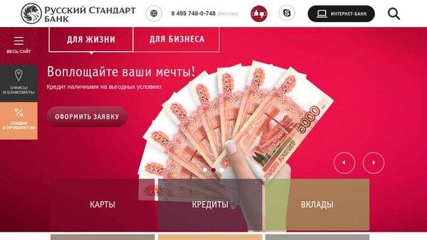 Банк русский стандарт онлайн кредит где взять кредит лучший банк