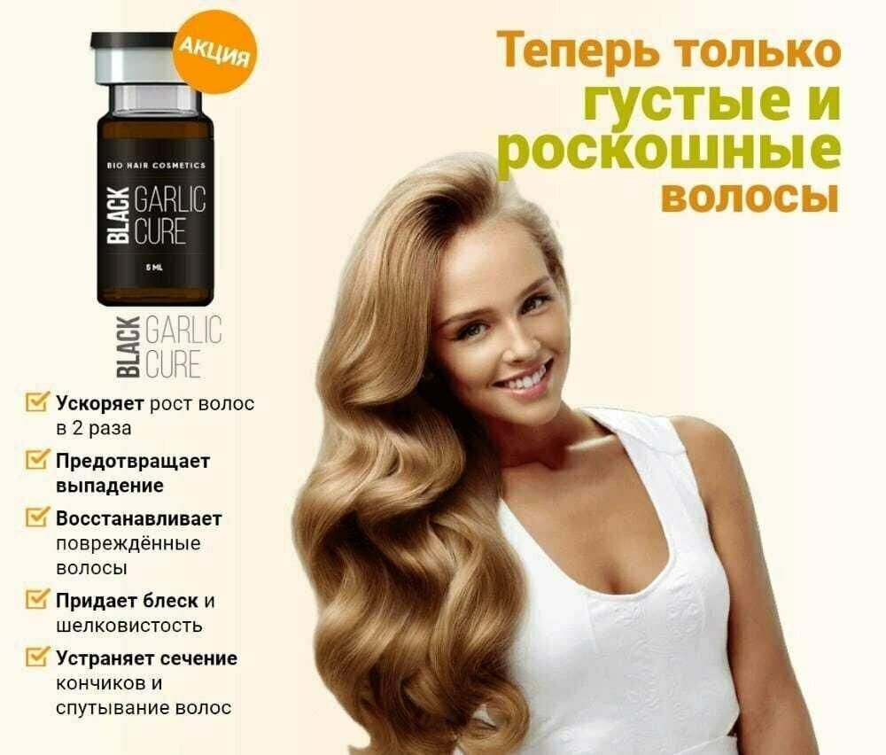 Черный чеснок для защиты и роста волос в Белгороде