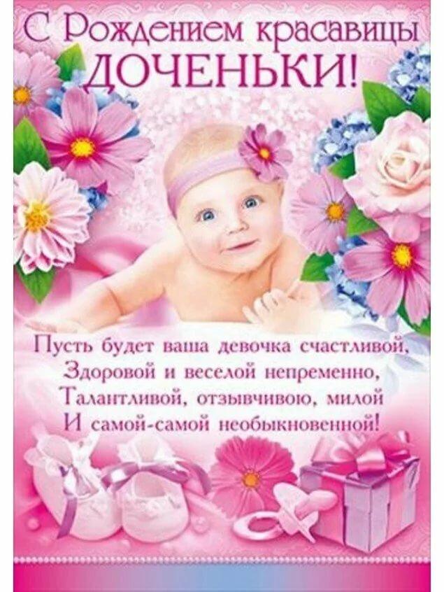 Оригинальные поздравления с рождением доченьки