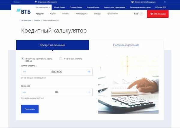 втб онлайн заявка на кредитную